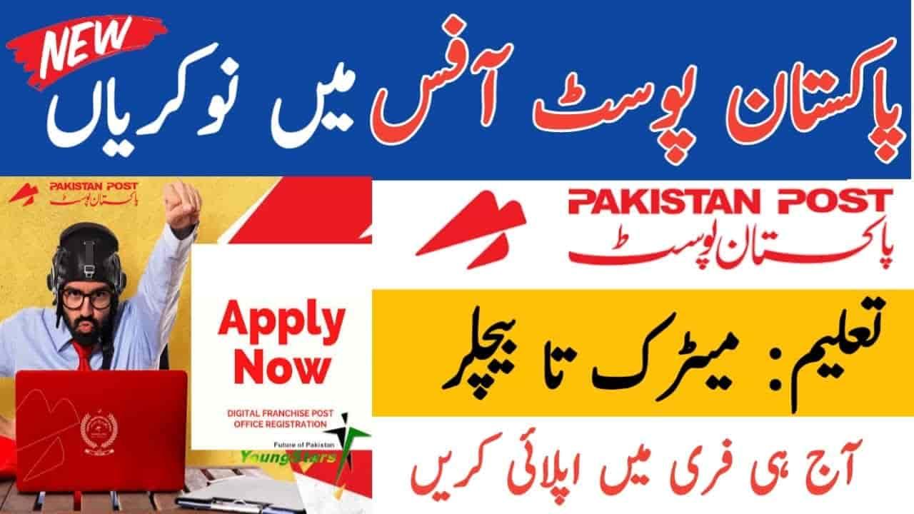 pakistan post jobs
